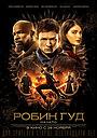 Фильм «Робин Гуд: Начало» (2018)
