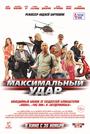 Фильм «Максимальный удар» (2017)