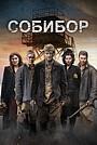Фильм «Собибор» (2018)