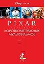 Мультфильм «Коллекция короткометражных мультфильмов Pixar: Том 1» (2007)
