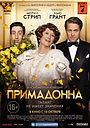 Фильм «Примадонна» (2016)
