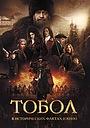 Сериал «Тобол» (2020)