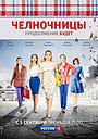 Сериал «Челночницы» (2016 – 2018)