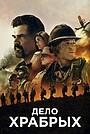 Фильм «Дело храбрых» (2017)