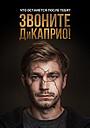 Сериал «Звоните ДиКаприо!» (2018)