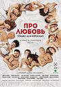 Фильм «Про любовь. Только для взрослых» (2017)