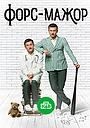 Сериал «Форс-мажор» (2017)