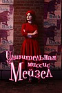 Сериал «Удивительная миссис Мейзел» (2017 – ...)