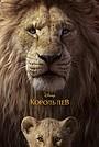 Мультфильм «Король Лев» (2019)