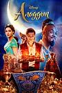 Фильм «Аладдин» (2019)