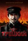 Сериал «Троцкий» (2017)