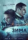 Фильм «Зима» (2019)