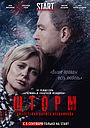 Сериал «Шторм» (2019)