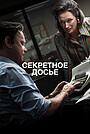 Фильм «Секретное досье» (2017)