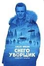 Фильм «Снегоуборщик» (2019)