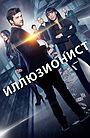 Сериал «Иллюзионист» (2018)