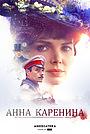 Сериал «Анна Каренина» (2017)