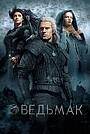 Сериал «Ведьмак» (2019 – ...)