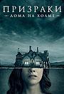 Сериал «Призрак дома на холме» (2018)