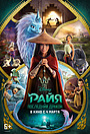 Мультфильм «Райя и последний дракон» (2021)