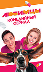 Сериал «Любимцы» (2017)