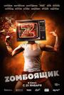 Фильм «Zомбоящик» (2017)