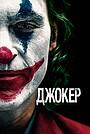 Фильм «Джокер» (2019)
