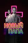 Сериал «Новый Папа» (2019 – 2020)
