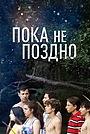 Фильм «Пока не поздно» (2018)