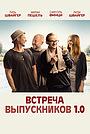 Фильм «Встреча выпускников 1.0» (2018)