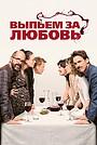 Фильм «Выпьем за любовь» (2018)
