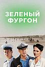 Сериал «Зелёный фургон» (2020)