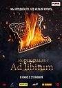 Фильм «Корпорация Ad Libitum» (2021)