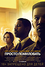 Фильм «Просто помиловать» (2020)