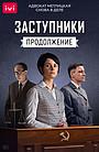 Сериал «Заступники» (2020 – ...)