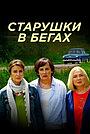 Сериал «Старушки в бегах» (2018 – ...)