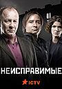 Серіал «Невиправні» (2017)