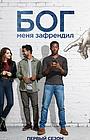 Сериал «Бог меня зафрендил» (2018 – 2020)