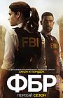 Сериал «ФБР» (2018 – ...)