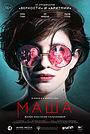 Фильм «Маша» (2020)