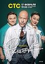 Сериал «Филатов» (2020 – ...)