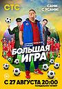 Сериал «Большая игра» (2018)