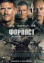 Фильм «Форпост» (2020)