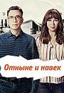 Сериал «Отныне и навек» (2018)