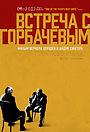 Фильм «Встреча с Горбачевым» (2018)