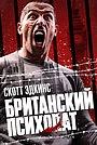 Фильм «Британский психопат» (2019)