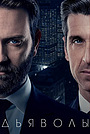 Сериал «Дьяволы» (2020)