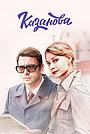 Сериал «Казанова» (2020)