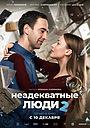 Фильм «Неадекватные люди 2» (2020)