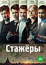 Сериал «Стажёры» (2021 – ...)